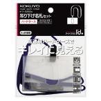 コクヨ (ナフ-S280B) 吊り下げ名札セット<アイドプラス> 青 ハードケース IDカード用