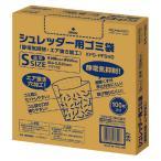 コクヨ (KPS-PFS60) シュレッダー用ゴミ袋S 静電気抑制・エア抜き加工 100枚入り