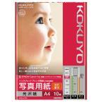 KJ-G13A4-10N インクジェットプリンタ用紙 写真用紙(光沢・厚手) A4 10枚 コクヨ 4901480252377