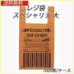 レジ袋 おしゃれ ビニール袋 業務用 スペシャリテ大 (1000枚/ケース)