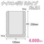 業務用 耐熱性レトルト袋 ナイロンポリ Rタイプ No.2A  (4,000枚) ナイロン袋 ポリ袋 ビニール袋 透明 福助工業