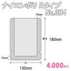 業務用 耐熱性レトルト袋 ナイロンポリ Rタイプ No.3B4  (4,000枚) ナイロン袋 ポリ袋 ビニール袋 透明 福助工業