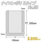 業務用 耐熱性レトルト袋 ナイロンポリ Rタイプ No.5B  (3,000枚) ナイロン袋 ポリ袋 ビニール袋 透明 福助工業