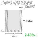 業務用 耐熱性レトルト袋 ナイロンポリ Rタイプ No.9B  (2,400枚) ナイロン袋 ポリ袋 ビニール袋 透明 福助工業
