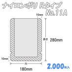 業務用 耐熱性レトルト袋 ナイロンポリ Rタイプ No.11A  (2,000枚) ナイロン袋 ポリ袋 ビニール袋 透明 福助工業