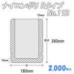 業務用 耐熱性レトルト袋 ナイロンポリ Rタイプ No.11B  (2,000枚) ナイロン袋 ポリ袋 ビニール袋 透明 福助工業