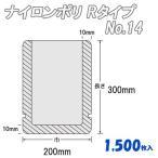 業務用 耐熱性レトルト袋 ナイロンポリ Rタイプ No.14  (1,500枚) ナイロン袋 ポリ袋 ビニール袋 透明 福助工業