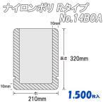 業務用 耐熱性レトルト袋 ナイロンポリ Rタイプ No.14CA  (1,500枚) ナイロン袋 ポリ袋 ビニール袋 透明 福助工業