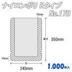 業務用 耐熱性レトルト袋 ナイロンポリ Rタイプ No.17B  (1,000枚) ナイロン袋 ポリ袋 ビニール袋 透明 福助工業