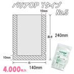 業務用 合掌貼平袋 酸素バリア性 防湿性 バリアOP Yタイプ No.5  (4,000枚) ナイロン袋 ポリ袋 ビニール袋 透明 福助工業