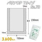 業務用 合掌貼平袋 酸素バリア性 防湿性 バリアOP Yタイプ No.7B  (3,600枚) ナイロン袋 ポリ袋 ビニール袋 透明 福助工業