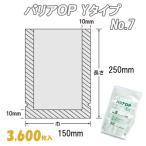 業務用 合掌貼平袋 酸素バリア性 防湿性 バリアOP Yタイプ No.7  (3,600枚) ナイロン袋 ポリ袋 ビニール袋 透明 福助工業