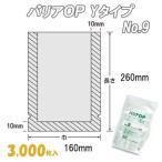 業務用 合掌貼平袋 酸素バリア性 防湿性 バリアOP Yタイプ No.9  (3,000枚) ナイロン袋 ポリ袋 ビニール袋 透明 福助工業