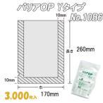 業務用 合掌貼平袋 酸素バリア性 防湿性 バリアOP Yタイプ No.10B6  (3,000枚) ナイロン袋 ポリ袋 ビニール袋 透明 福助工業