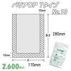 業務用 合掌貼平袋 酸素バリア性 防湿性 バリアOP Yタイプ No.10  (2,600枚) ナイロン袋 ポリ袋 ビニール袋 透明 福助工業