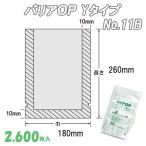業務用 合掌貼平袋 酸素バリア性 防湿性 バリアOP Yタイプ No.11B  (2,600枚) ナイロン袋 ポリ袋 ビニール袋 透明 福助工業
