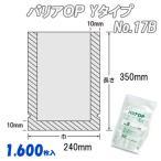 業務用 合掌貼平袋 酸素バリア性 防湿性 バリアOP Yタイプ No.17B  (1,600枚) ナイロン袋 ポリ袋 ビニール袋 透明 福助工業