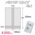業務用 合掌貼平袋 酸素バリア性 防湿性 バリアOP Xタイプ No.1  (4,000枚) ナイロン袋 ポリ袋 ビニール袋 透明 福助工業