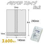 業務用 合掌貼平袋 酸素バリア性 防湿性 バリアOP Xタイプ No.2  (3,600枚) ナイロン袋 ポリ袋 ビニール袋 透明 福助工業