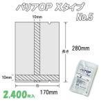 業務用 合掌貼平袋 酸素バリア性 防湿性 バリアOP Xタイプ No.5  (2,400枚) ナイロン袋 ポリ袋 ビニール袋 透明 福助工業