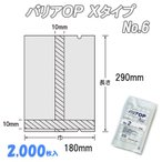 業務用 合掌貼平袋 酸素バリア性 防湿性 バリアOP Xタイプ No.6  (2,000枚) ナイロン袋 ポリ袋 ビニール袋 透明 福助工業