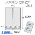 業務用 合掌貼平袋 酸素バリア性 防湿性 バリアOP Xタイプ No.7  (2,000枚) ナイロン袋 ポリ袋 ビニール袋 透明 福助工業