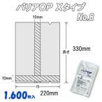 業務用 合掌貼平袋 酸素バリア性 防湿性 バリアOP Xタイプ No.8  (1,600枚) ナイロン袋 ポリ袋 ビニール袋 透明 福助工業