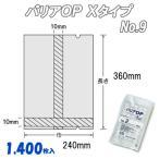 業務用 合掌貼平袋 酸素バリア性 防湿性 バリアOP Xタイプ No.9  (1,400枚) ナイロン袋 ポリ袋 ビニール袋 透明 福助工業