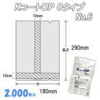 業務用 合掌貼平袋 酸素バリア性 防湿性 KコートOP Oタイプ No.6  (2,000枚) ナイロン袋 ポリ袋 ビニール袋 透明 福助工業