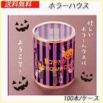 ハロウィン かぼちゃ ラッピング 可愛い クリアケース ホラーハウス (100本/ケース)