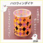 ハロウィン かぼちゃ ラッピング 可愛い クリアケース ハロウィンダイヤ (20本)