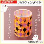 ハロウィン かぼちゃ ラッピング 可愛い クリアケース ハロウィンダイヤ (100本/ケース)