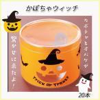 ハロウィン かぼちゃ ラッピング 可愛い クリアケース かぼちゃウィッチ (20本)