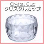 Crystal Cup クリスタルカップ (20個)
