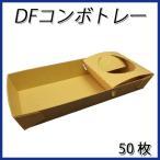 DFコンボトレー (50枚)【業務用 使い捨て 組み立てドリンク  カップ ファーストフード テイクアウト 】