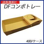 DFコンボトレー  (400枚/ケース)【業務用 使い捨て 組み立てドリンク  カップ ファーストフード テイクアウト 送料無料】