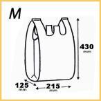 レジ袋 ビニール袋 業務用 ニューイージーバッグ Mサイズ (100枚)