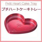 Petit Heart Cake Tray プチハートケーキトレー レッド(2000個/ケース)オザキ OZAKI ハートトレー ケーキ チョコ バレンタイン 送料無料