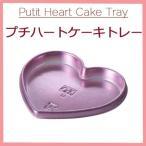 Petit Heart Cake Tray プチハートケーキトレー ピンク (100個)オザキ OZAKI ハートトレー ケーキ チョコ バレンタイン
