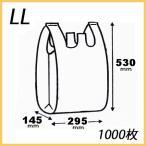 レジ袋 ビニール袋 業務用 ニューイージーバッグ LLサイズ (1000枚/ケース)