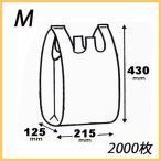 レジ袋 ビニール袋 業務用 ニューイージーバッグ Mサイズ (2000枚/ケース)