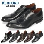 リーガルコーポレーション ケンフォード KENFORD KB48AJ 黒 ブラック メンズ ビジネスシューズ ストレートチップ 紳士靴 3E