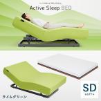 パラマウントベッド 電動ベッド アクティブスリープ ベッド Active Sleep RA-2670 マットレス セット セミダブル ライムグリーン