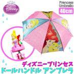 傘 40cm ディズニー プリンセス 子供用