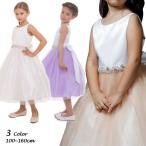 子供 ドレス フォーマル 女の子 100-160cm アイボリー ライラック シャンパン ロザリー