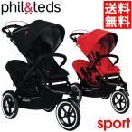フィル&テッズ スポーツバギー ベビーカー ストローラー 二人乗り 2人乗り 三輪 新生児