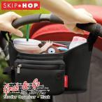 ストローラーオーガナイザー SKIP HOP スキップホップ グラブ & ゴー ブラック ベビーカー用バスケット ベビーカーバッグ