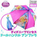 子ども プリンセス 傘 ディズニー キャラクター グッズ 安全手開き 小児用 雨傘 カサ 40cm (DM便不可)