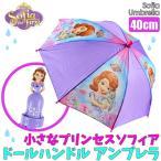 子ども ちいさなプリンセス ソフィア 傘 ディズニー キャラクター グッズ 安全手開き 小児用 雨傘 カサ 40cm (DM便不可)