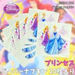 ディズニー プリンセス ペーパーナプキン 20枚セット 紙ナプキン パーティ お誕生日会 パーティ グッズ (DM便対応)
